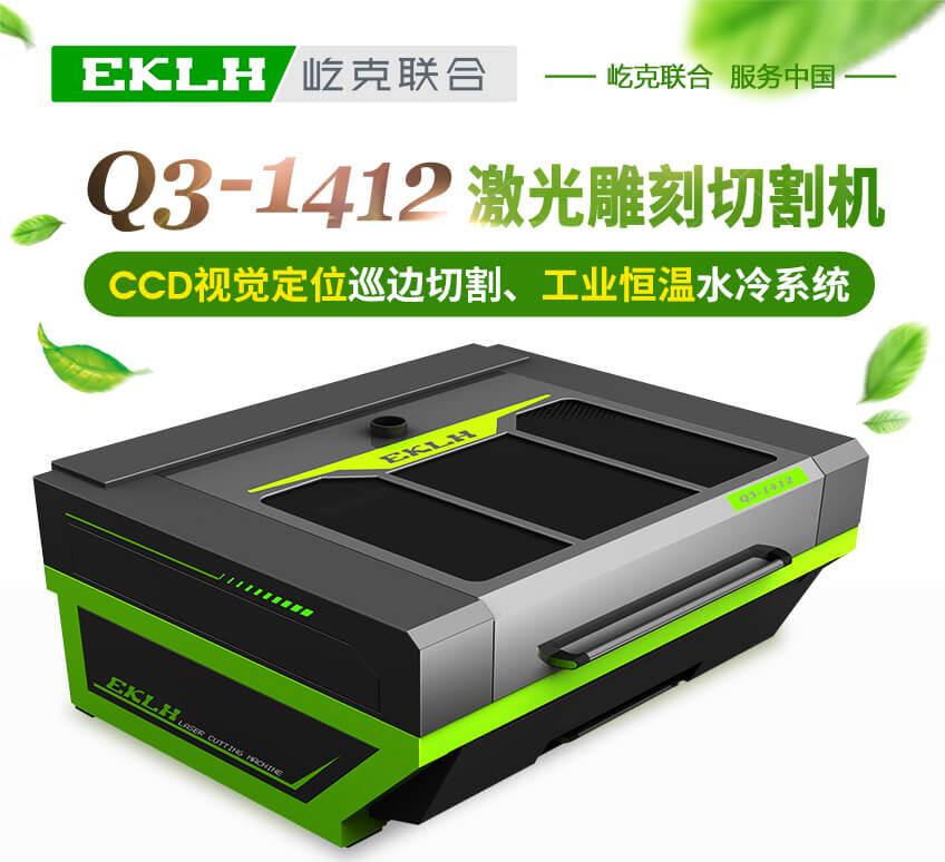 Q3-1412激光雕刻切割机