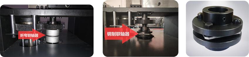 EKLH-V6全自动弯字机折弯联轴器