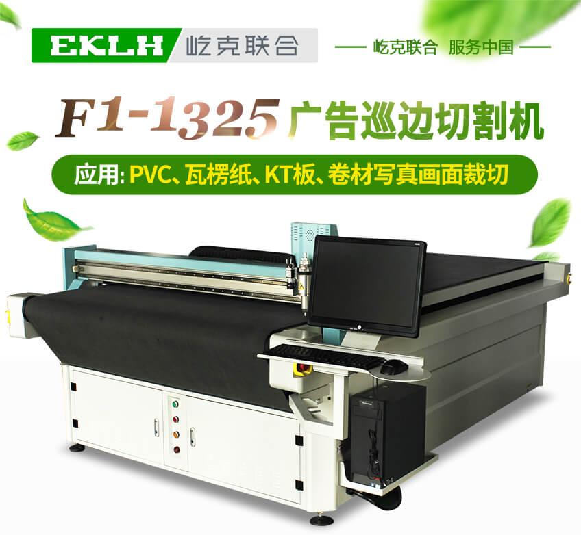 F1-1325广告巡边切割机